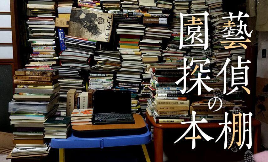 園藝探偵の本棚