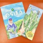 愛され続ける伝統野菜 「のらぼう菜」が広げる地域の和!