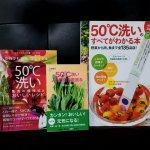 第36回 植物復活のふしぎ 〜50℃洗い〜