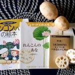 第50回 寅さんと「小さな農業」〜1本「5000円」のレンコン