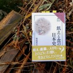 第83回 凶作の翌年に人が死ぬ~飢饉と疫病『飢えと食の日本史』